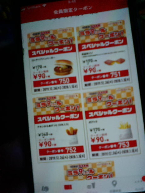 Photos: ミラ9ルクーポンでハンバーガー&チキンからあげっと&ポテト07