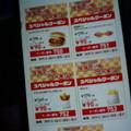 ミラ9ルクーポンでハンバーガー&チキンからあげっと&ポテト07