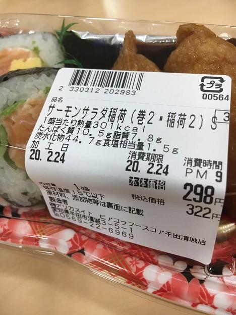 デリカスイト ピアゴラフーズコア半田清城店02
