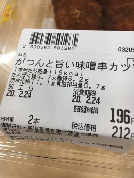 デリカスイト ピアゴラフーズコア半田清城店03