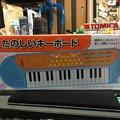 キッズミュージカルたのしいキーボード01