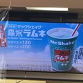 Photos: マクドナルド ピアゴ西城店01