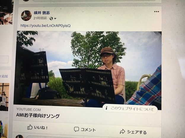AMIお子様向けソングをライブ配信16