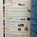 日本懐かし10円ゲーム大全01
