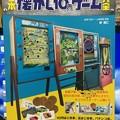 日本懐かし10円ゲーム大全05
