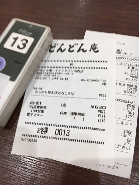 どんどん庵イオンタウン名西02