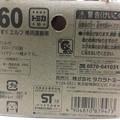 トミカが1個360円を3個まとめて買えば888円06