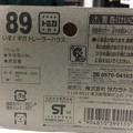 トミカが1個360円を3個まとめて買えば888円10