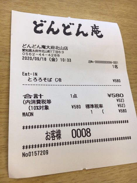 どんどん庵 大府北山店03