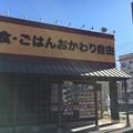 街かど屋 潮見が丘店10