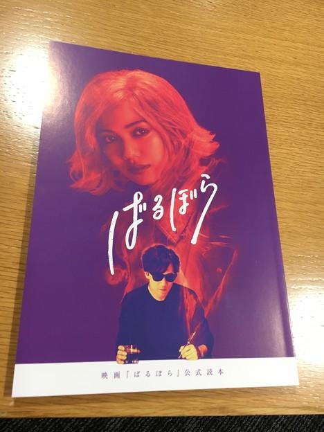 映画「ばるぼら」02