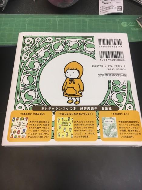 ヨシタケシンスケの絵本デビュー02