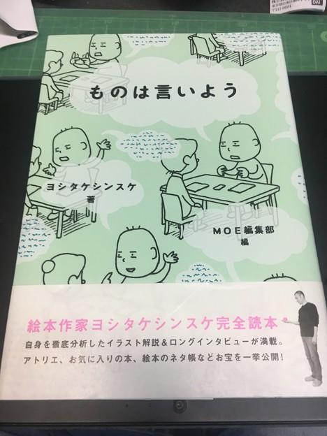 ヨシタケシンスケの絵本デビュー03