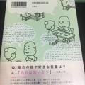 ヨシタケシンスケの絵本デビュー04