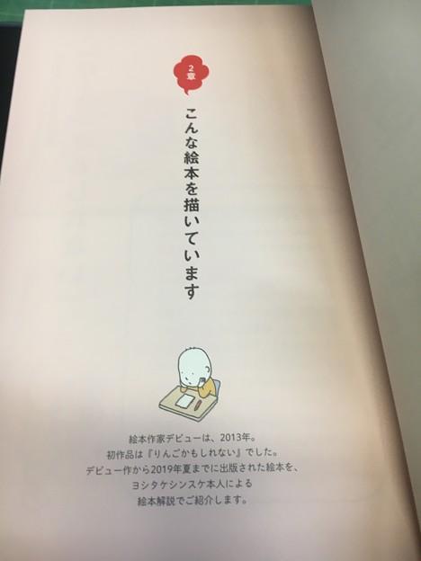 ヨシタケシンスケの絵本デビュー05