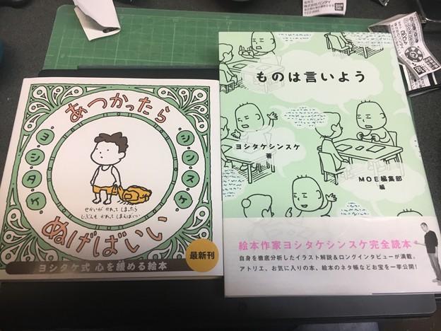 ヨシタケシンスケの絵本デビュー06
