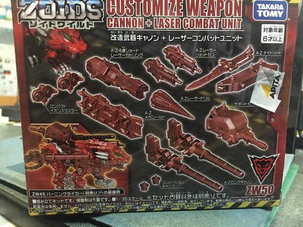 ゾイドワイルド改造武器zw49&zw50はzw50から02
