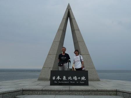 宗谷岬 (10)
