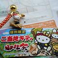 Photos: 諏訪御柱祭キティDSC00467