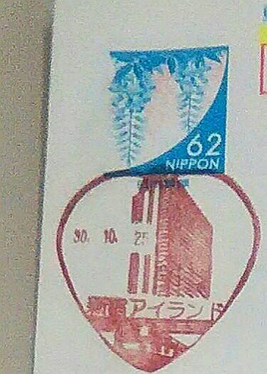 新宿アイランド
