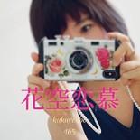 花空恋慕(カクレンボ)  《iphoneフォトアーティスト》