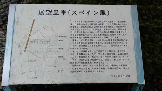 松伏総合公園の風車の説明