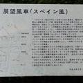 Photos: 松伏総合公園の風車の説明