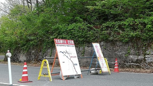 人形峠 通行止め(上り区間)