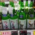 播州一献にごり酒