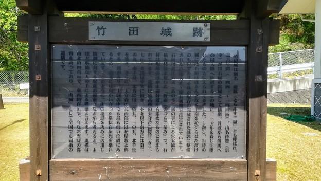 竹田城跡の案内板