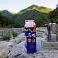 Photos: ご当地牛乳 八ヶ岳高原牛乳でエスプレッソ