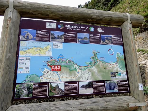 近畿自然歩道 浦富海岸西コース
