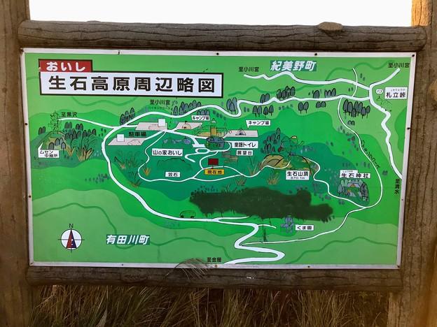 生石高原周辺地図