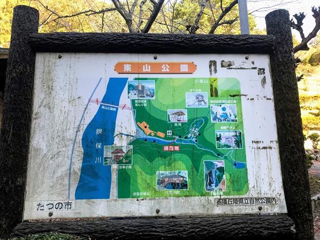 東山公園の案内板