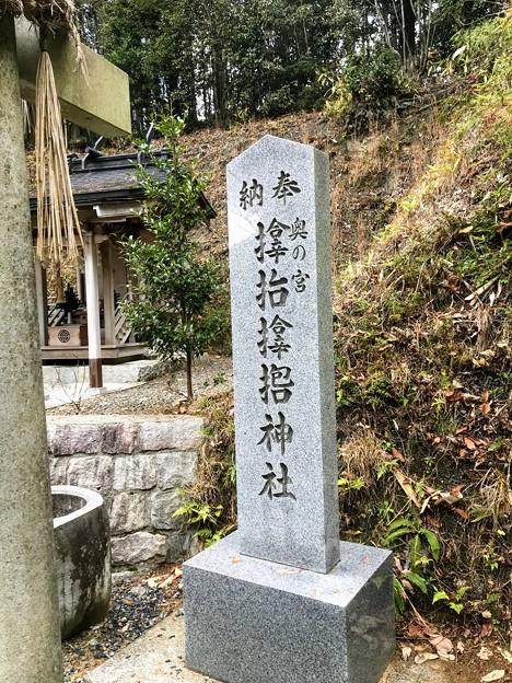 サムハラ神社 社標