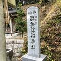 Photos: サムハラ神社 社標