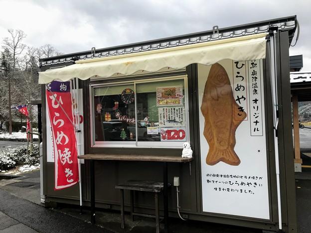 Photos: 道の駅鏡野 名物スイーツひらめ焼き