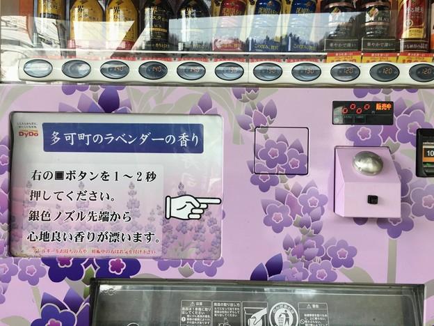 Photos: ■ボタンを押すとラベンダーの香りが噴出