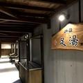 Photos: 飛騨川温泉しみずの湯 足湯