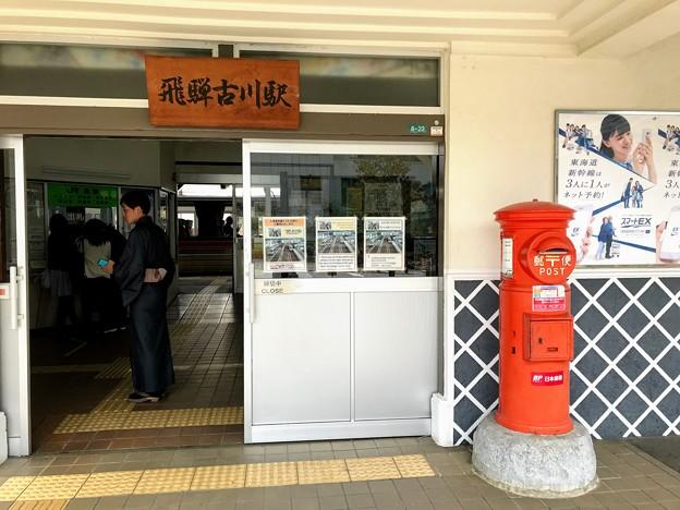 飛騨古川駅 改札