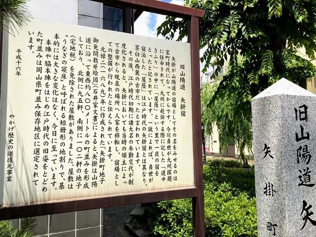 旧山陽道 宿場町 矢掛 石碑
