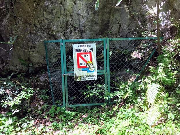 鍾乳洞は立入禁止でした