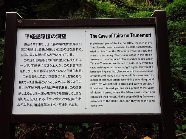 平経盛隠棲の洞窟 案内板