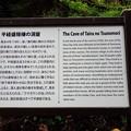 Photos: 平経盛隠棲の洞窟 案内板