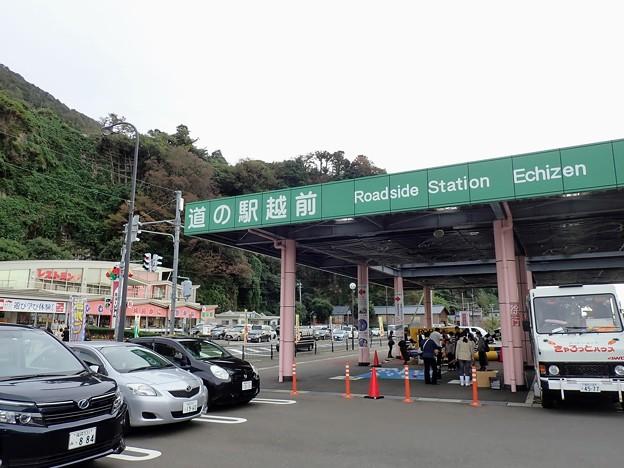 道の駅越前