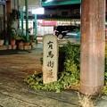Photos: 有馬街道でゴール