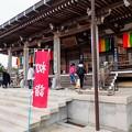 Photos: 摩耶山天上寺 本殿