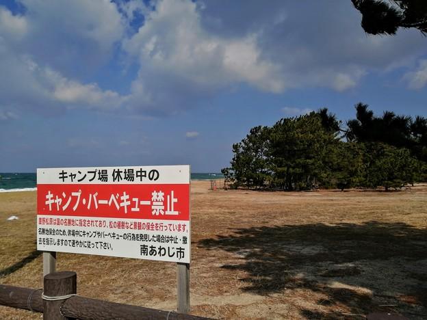 シーズンオフの慶野松原キャンプ場はキャンプ禁止