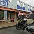 Photos: 道の駅 ハチ北でひと休み