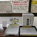 Photos: 柳茶屋キャンプ場の受付